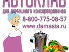 Просмотреть фото  Автоклав для тушенки 36616064 в Ростове-на-Дону