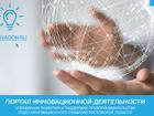 Новое фотографию Юридические услуги Портал инновационной деятельности 36629473 в Ростове-на-Дону