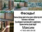 Изображение в   Каменные фасады зданий, частных домов и заборов в Ростове-на-Дону 0