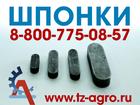 Просмотреть foto  шпонка шкива коленвала 37332855 в Ростове-на-Дону