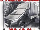 Фото в Авто Транспорт, грузоперевозки Газель аренда по часовой , грузоперевозки в Казани 250