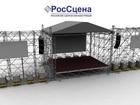 Изображение в Услуги компаний и частных лиц Разные услуги Компания РосСцена предлагает сцены с крышей в Ростове-на-Дону 0
