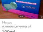 Фотография в   Продаётся противопролежневый ячеистый матрас. в Ростове-на-Дону 2000