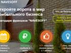 Скачать бесплатно изображение Франшизы Франшиза NAVESOFF 37852305 в Ростове-на-Дону