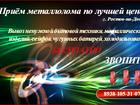 Фото в Промышленность Металлолом Специалисты рекомендуют периодически избавляться в Ростове-на-Дону 0