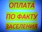 Фотография в Недвижимость Аренда жилья Недалеко Сельмаш, рынки Классик, Атлант, в Ростове-на-Дону 80000