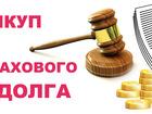 Свежее фотографию  Выкуп страховых дел по ДТП в Краснодаре 38387930 в Краснодаре