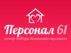 Фото в   Наш Центр подбора домашнего персонала готов в Ростове-на-Дону 100