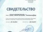 Изображение в Услуги компаний и частных лиц Ритуальные услуги Похоронное бюро «НЕКРОПОЛЬ» - это компания, в Ростове-на-Дону 0