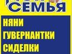 Просмотреть фото Услуги няни Требуется няня для ребенка 3 мес, Район: г, Аксай, 39713910 в Ростове-на-Дону