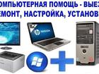 Скачать бесплатно foto Ремонт компьютеров, ноутбуков, планшетов Ремонт ноутбука, компьютера с выезд на дом 39721097 в Батайске