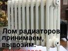 Смотреть фото Металлолом Лом радиаторов отопления, принимаем и вывозим, 45337099 в Ростове-на-Дону