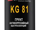 Скачать бесплатно фото Отделочные материалы KG 81-7132/9, алкидный быстросохнущий антикоррозионный грунт 47415344 в Ростове-на-Дону