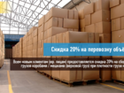 Новое фото  Перевозить объёмный груз выгодно! 67695297 в Ростове-на-Дону
