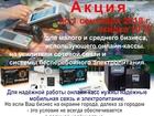 Увидеть фотографию  Акция для малого и среднего бизнеса, использующего онлайн-кассы, 67719077 в Ростове-на-Дону