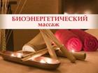 Смотреть изображение  Лечебный массаж, Биоэнерготерапевт, Центр или выезд, 69123734 в Ростове-на-Дону