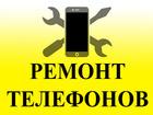 Свежее фотографию  Ремонт телефонов в Ростове-на-Дону 69204981 в Ростове-на-Дону