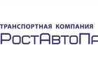Смотреть изображение  Прозрачные грузоперевозки по РФ, РостАвтоПартнер 69502432 в Ростове-на-Дону