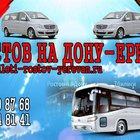 Автобус Ростов-Ереван, Автобус Ростов-Тбилиси