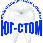 Стоматологическая клиника Юг-Стом на Казахской, 153