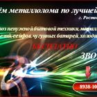 Прием металлолома по лучшей цене в Ростове