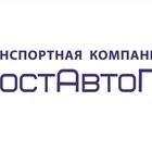 Прозрачные грузоперевозки по РФ, РостАвтоПартнер