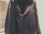 кожаная мужская куртка Новая мужская куртка из натуральной кожи в отлином состоя