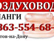 Шланг гофра Шланг воздуховод. Пищевые шланги предлагает Ростовский склад от диле