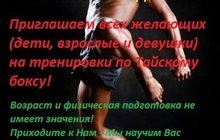 Тайский бокс в Ростове-на-Дону (центр города)