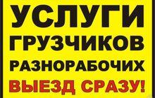 Услуги Грузчиков, Переезды, Погрузка-Разгрузка Фур, Демонтаж