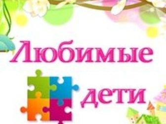 Новое фотографию Детские сады Любимые дети, Круглосуточно, 32793696 в Ростове-на-Дону