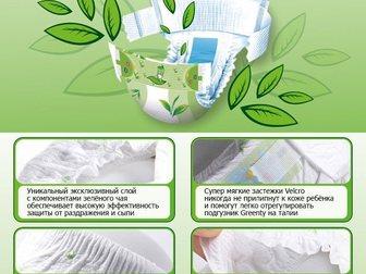 Увидеть foto Товары для новорожденных Подгузники с зеленым чаем Greenty, доставка и самовывоз 33289004 в Ростове-на-Дону