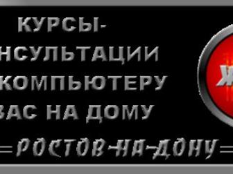 Увидеть изображение Курсы, тренинги, семинары Обучение компьютеру на дому индивидуально 33349601 в Ростове-на-Дону