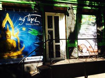 Скачать фотографию Косметические услуги В салоне красоты My Thai сезон ПИЛИНГОВ 33664208 в Ростове-на-Дону