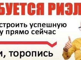 Скачать бесплатно foto  Риэлтор с бесплатным обучением и трудоустройством 34414020 в Ростове-на-Дону