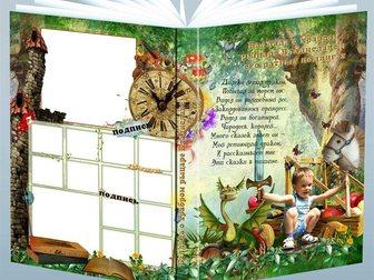 Увидеть фото Загородные дома Фотокнига маленького рыцаря 34488697 в Ростове-на-Дону