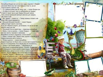 Свежее foto Загородные дома Фотокнига маленького рыцаря 34488697 в Ростове-на-Дону