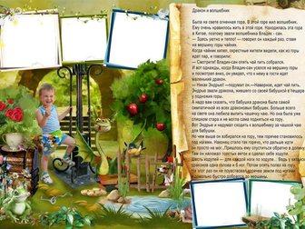 Свежее изображение Загородные дома Фотокнига маленького рыцаря 34488697 в Ростове-на-Дону