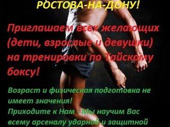 Свежее фотографию  Тайский бокс в Ростове-на-Дону (центр города) 34829442 в Ростове-на-Дону