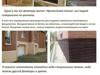 Просмотреть фото  Легкие Каменные Панели (Термопанели ДонТермоФасад) 37333432 в Ростове-на-Дону