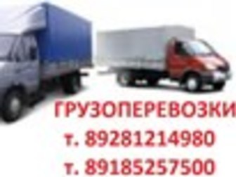 Увидеть foto Транспорт, грузоперевозки Заказ газели для перевозок т, 89185257500, 89281214980 37570221 в Ростове-на-Дону