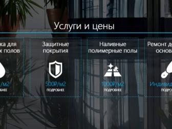 Смотреть фото  Полимерные эпоксидные полы 37846237 в Ростове-на-Дону