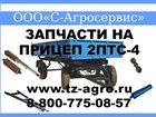 Фото в   Запчасти на прицеп 2 ПТС 4 купить в городе в Ростове 477