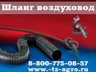 Фотография в   Шланг пищевой и семяпроводы предлагаем производственное в Ростове 126