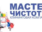 Скачать бесплатно фотографию  Клининговая компания ООО «МАСТЕР ЧИСТОТЫ» 66589512 в Рубцовске