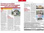 Смотреть изображение Строительство домов Бюджетный быстровозводимый каркаснопанельный энергосберегающий дом 35061376 в Рузаевке