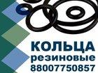 Уникальное изображение  Кольцо резиновое цена 34289905 в Рыбинске