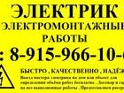 Скачать бесплатно фотографию Электрика (услуги) Электрик, электромонтажные работы 62824582 в Рыбинске