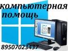 Новое фото  Быстрая компьютерная помощь на дому 38554488 в Сафоново
