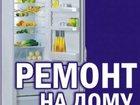 Фотография в Ремонт электроники Ремонт холодильников ООО Быттехника Ремонт холодильников любых в Салавате 0